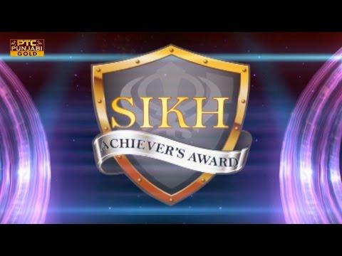Sikh Achiever's Awards 2017   Full Event   Sat Sri Akaal Charitable Trust   PTC Punjabi Gold