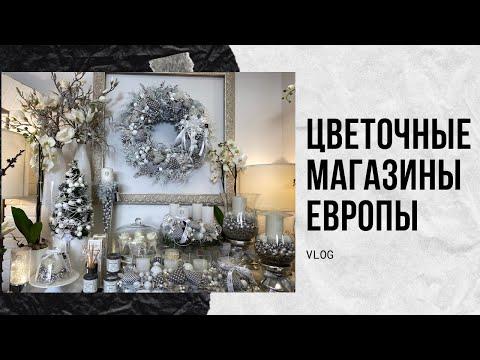 Европейские цветочные магазины/vlog