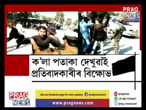 Black Flag welcome: CM Sonowal aborts Tezpur trip | Protesters wave black flags