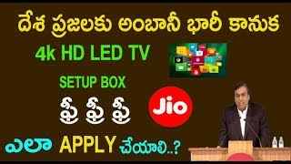 JioFiber Launched | Free Voice, Free Movies, Free TV, Free Internet | Jio GigaFiber Annual Plan