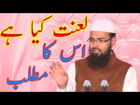 Lanat Ka Matlab Kya Hai By Adv  Faiz Syed Lacture In Urdu