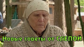 Новые советы от БАБЫ НИНЫ. СЛЕПОЙ.