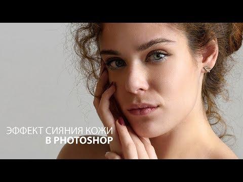 Эффект сияния кожи в Фотошопе за минуту