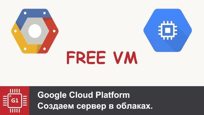 бесплатный vps хостинг на месяц