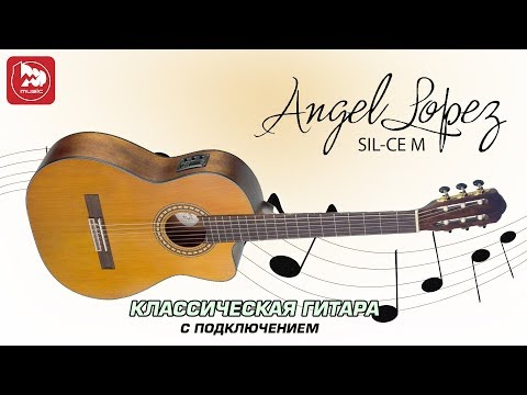 ANGEL LOPEZ SIL-CE M - электроакустика с нейлоновыми струнами