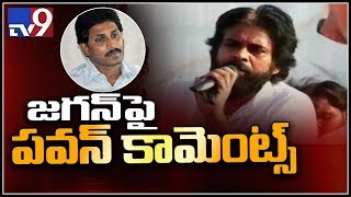 Pawan Kalyan strong counter to YS Jagan comments - TV9
