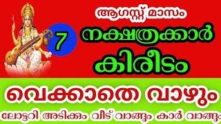 ഈ 7 നക്ഷത്രക്കാർ ഇനി കിരീടം വെക്കാതെ വാഴും 100% ഉറപ്പ് malayalam astrology