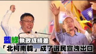 【政黨靠邊站1】藍綠執政成績差 「北柯南韓」成選民宣洩新出口 | 台灣蘋果日報
