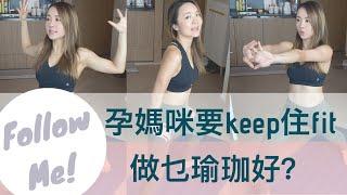 [孕媽咪想keep住fit做咩瑜珈好?] 20分鐘孕婦瑜珈幫你越陀越FIT!
