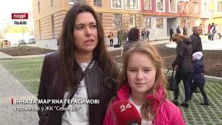 видео Житловий комплекс СЕМИЦВІТ
