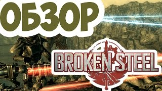 Обзор модов Fallout 3 Broken Steel DLC