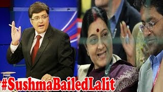 #SushmaBailedLalit: Total conflict of interest : The Newshour Debate (15th June 2015)