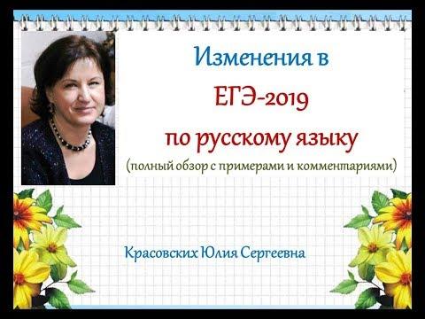 Все изменения в ЕГЭ-2019 по русскому языку