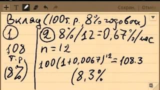 Урок 6  Сложные проценты