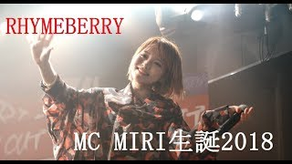 "2018年3月25日 RHYMEBERRY MC MIRI生誕祭 ""MIRIONAIRES 2018"" supported..."