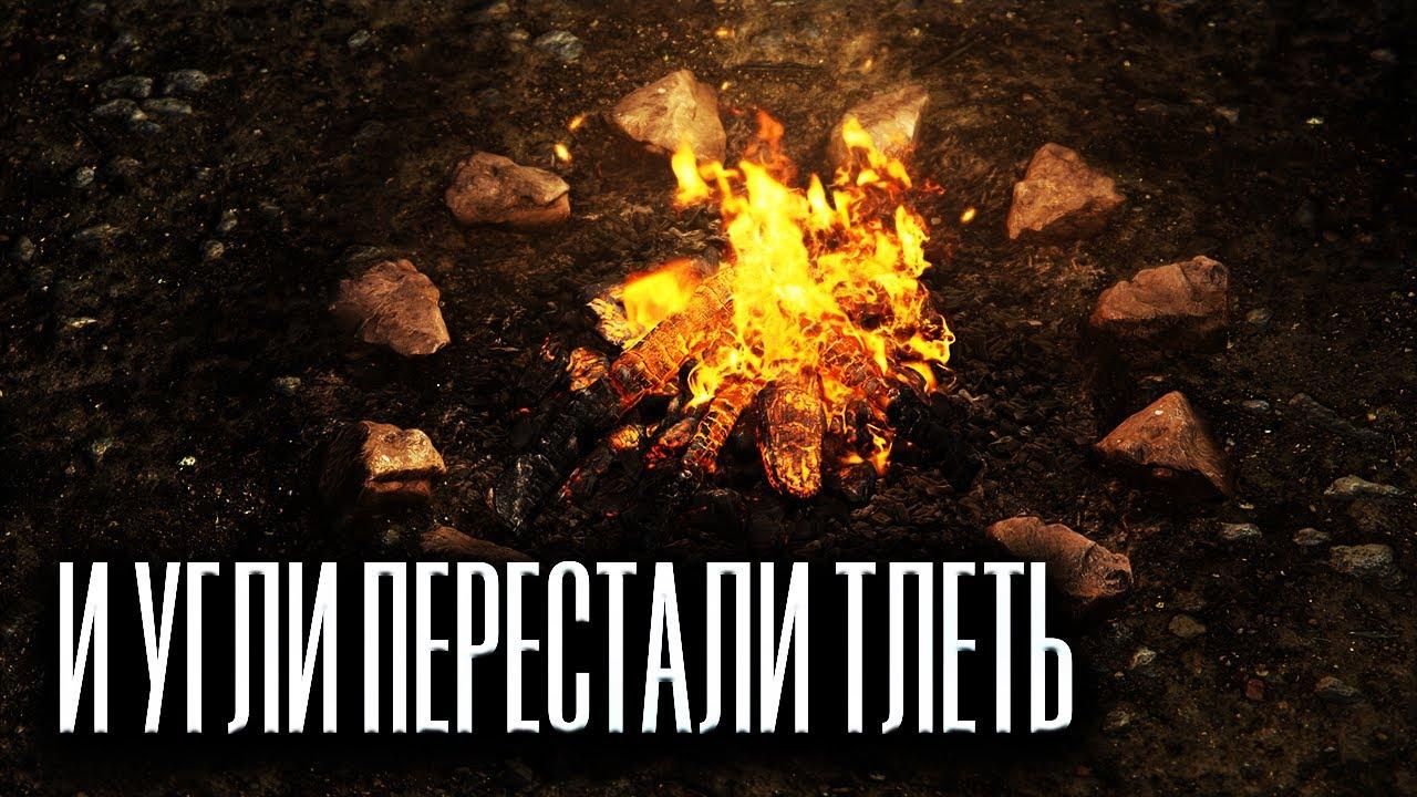 Страшная история на ночь | И УГЛИ ПЕРЕСТАЛИ ТЛЕТЬ | Черный Рик