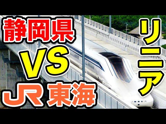 【水がなくなる?】リニア中央新幹線 静岡県とJR東海は何で揉めているのか?