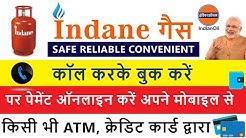 Indane gas online payment || indian gas bill payment || indian gas payment atm card credit card