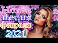 Песни, которые загорелись Мурашки по коже Не жди Сергей Орлов🍀Альбом русских песен Февраль 2021