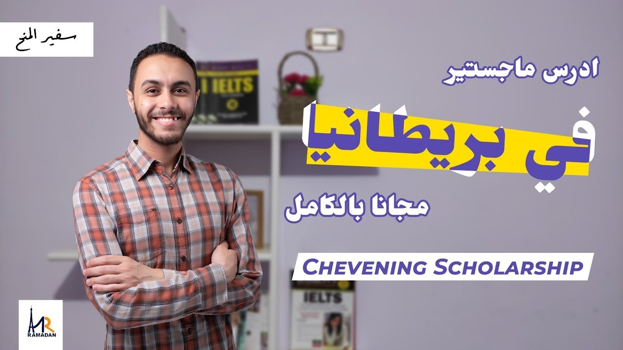 أدرس ماجستير في بريطانيا مجاناً!! | Chevening Scholarship