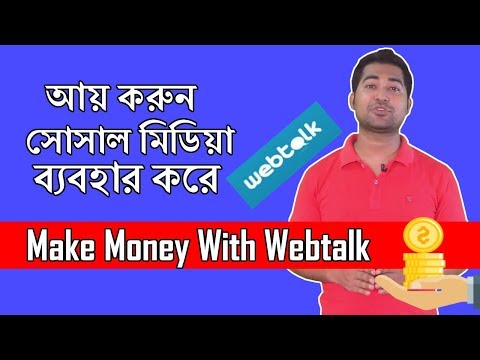 How to Earn Money Online in Bangladesh Without Investment - Make Money With Webtalk -Bangla Tutorial