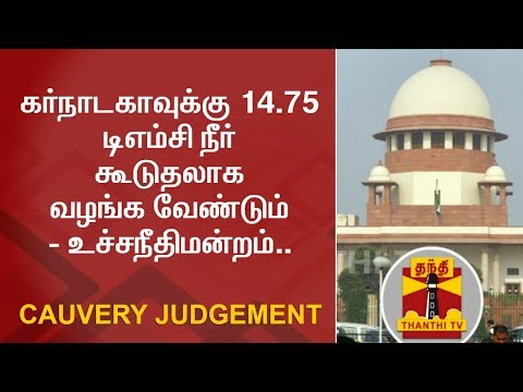 14.75 tmc more water to Karnataka, TN share reduced to 177.25 tmc in Cauvery : Supreme Court