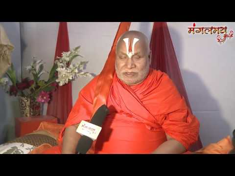Shri Rambhadracharyaji Maharaj Interview on Sant Shri Asaram ji Bapu case | Ujjain Kumbha 2016