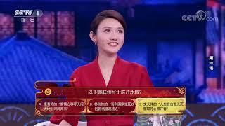 [中国诗词大会]苍龙腾跨港珠澳,长桥卧波零丁洋| CCTV