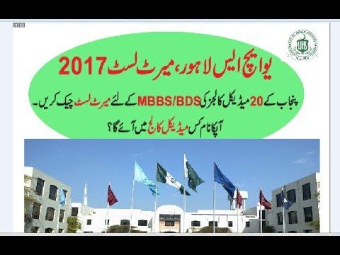 UHS Merit List for 20 Govt Medical Colleges in Punjab (MDCAT-2017 Merit Calculation)