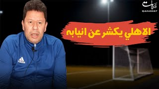 رضا عبد العال: الاهلي يكشر عن انيابه