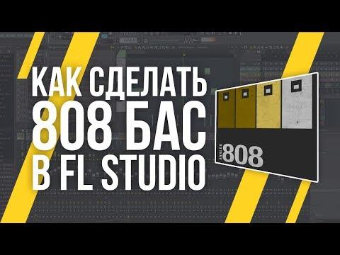 Как сделать басс в фл студио