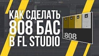 Скачать 808 БАС В FL STUDIO