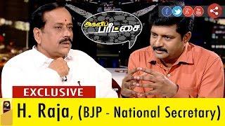 Agni Paritchai 06-08-2016 Interview with H. Raja (BJP) – Puthiya Thalaimurai TV