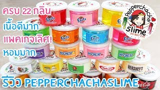 รีวิว Pepper Chacha Slime ตามคำเรียกร้อง !! ครบ 22 กลิ่น !! เนื้อฟินสุดๆ !! แพคเกจดีงาม ~