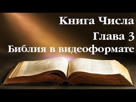 Русский синодальный перевод / Библия Онлайн