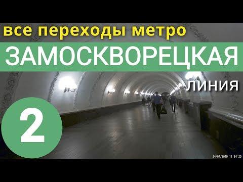 Замоскворецкая линия метро. Все переходы // 24 июля 2019
