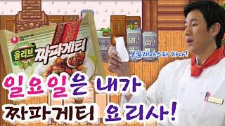 요리사 모자+옷 세트 만들기 [스타듀밸리]