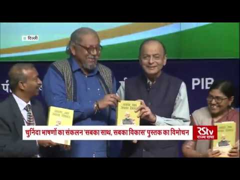 Arun Jaitley releases compilation of select speeches of PM Modi
