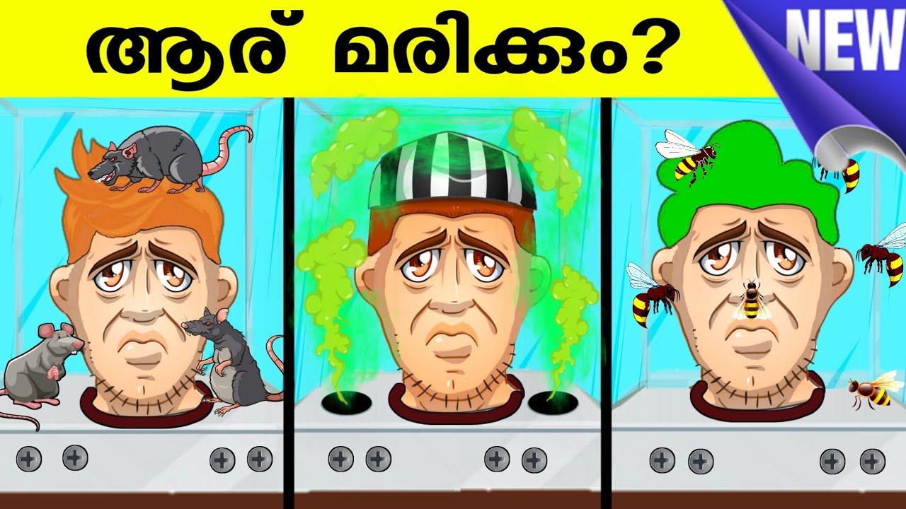 Iq Test Ep 16 Iq Test Malayalam Malayalam Riddles Malayalam Puzzles Malayalam Stories Iq Youtube