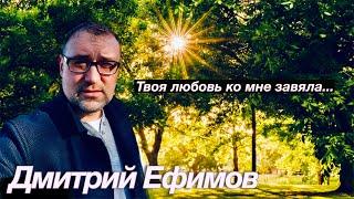Дмитрий Ефимов-Твоя любовь ко мне завяла