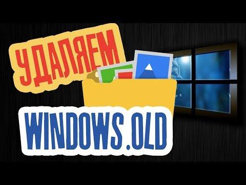 Вопрос: Как удалить Windows.old?