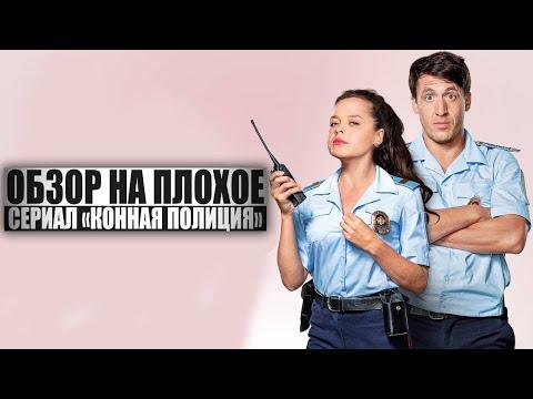 ОБЗОР НА ПЛОХОЕ - Сериал КОННАЯ ПОЛИЦИЯ