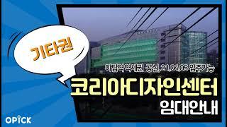 ■ 분당구 코리아디자인센터 사무실 임대 안내 ■