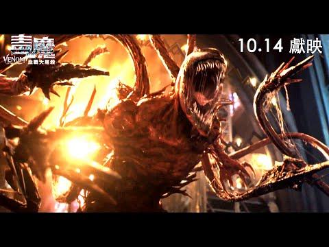 毒魔:血戰大屠殺 (全景聲版) (Venom: Let There Be Carnage)電影預告