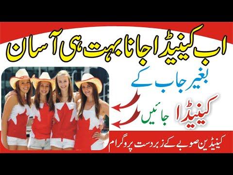 Jobs In Canada And Canada Immigration | Canada Work Permit | Canada PR Visa | Canada Visa Urdu Hindi