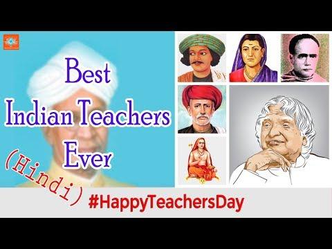 Teachers' Day 2018 - 10 Best Indian Teachers Ever | Hindi