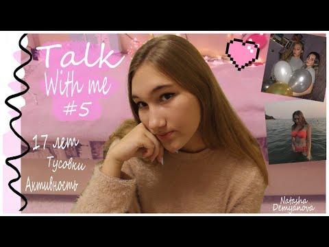 TALK WITH ME#5 // 17 ЛЕТ // ТАИЛАНД // АКТИВНОСТЬ