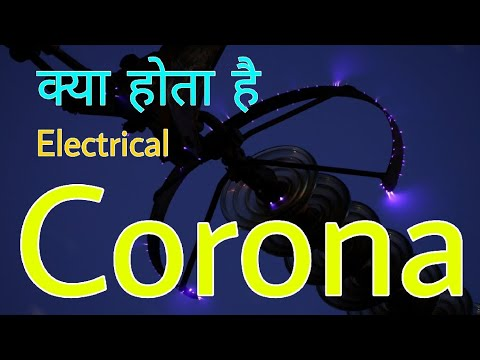 What is Electrical Corona Effect, in Detail (In Hindi)