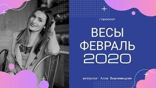 ВЕСЫ. Гороскоп на ФЕВРАЛЬ 2020 | Алла ВИШНЕВЕЦКАЯ
