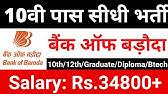 Top 5 Jobs: Bank of Baroda में आई बड़ी भर्ती। सैलरी:3480010वी पास के ऊपर सब Apply करे । Govt Jobs